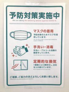 当院のコロナ感染症予防対策画像